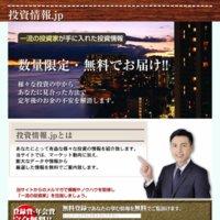 投資情報ドットジェイピー(投資情報.jp)の口コミと評判