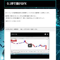 0.1秒で儲けるFX