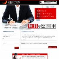 セレクション(SELECTION)の口コミと評判
