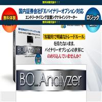 バイナリーオプションアナライザー(BO_Analyzer)の口コミと評判