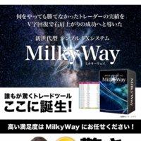 ミルキーウェイ(Milky Way)の口コミと評判