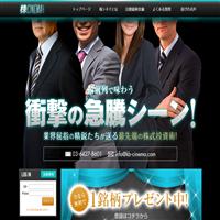 株シネマ(株CINEMA)の口コミと評判