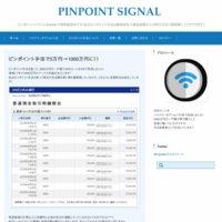 ピンポイントシグナル(PINPOINT SIGNAL)の口コミと評判