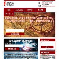 コンパス(COMPASS)の口コミと評判