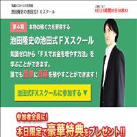 池田隆史の池田式FXスクールの口コミと評判