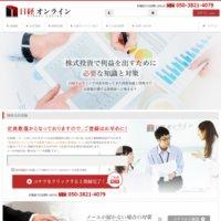 日経オンライン(NIKKEI ONLINE)の口コミと評判