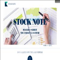 ストックノート(STOCK NOTE)の口コミと評判