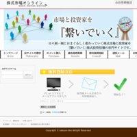株式市場オンライン(Stock market Online)の口コミと評判