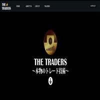 ザ・トレーダーズ(THE TRADERS)の口コミと評判
