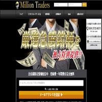 ミリオントレーダーズ(Million Traders)の口コミと評判