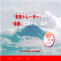 FXアカデミー(fx-academy)の口コミと評判
