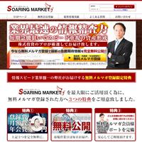 ソアリングマーケット(SOARING MARKET)の口コミと評判