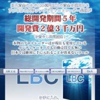 LBC-CMEトレーダーツールの技術の口コミと評判
