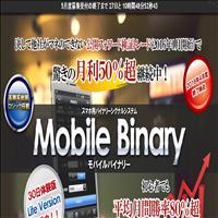 モバイルバイナリー(Mobile Binary)の口コミと評判
