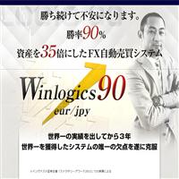 Winlogics90 eur/jpyの口コミと評判