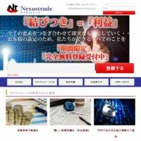 ネクサストレード(Nexus Trade)の口コミと評判