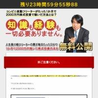 UP投資法 30代山崎雄太の中年フリーター株式投資術の口コミと評判