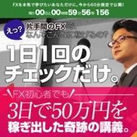 関野式トレンドフォロー・ステップアップ講座の口コミと評判