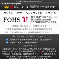 ファンド・オブ・ヘッジファンド・システム(FOHSν)の口コミと評判
