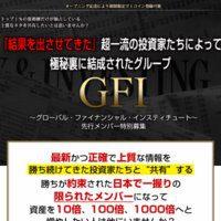 グローバル・ファイナンシャル・インスティチュート(GFI)