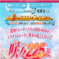 咲々225