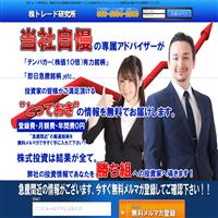 株トレード研究所の口コミと評判