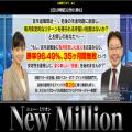 ニュー・ミリオン(New Million)