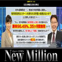 ニュー・ミリオン(New Million)の口コミと評判
