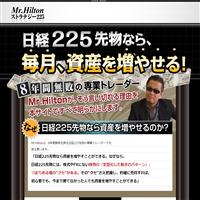 Mr.Hilton・ストラテジー225の口コミと評判