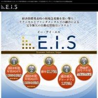 イー・アイ・エス(E.I.S)の口コミと評判