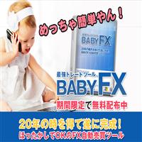 ベイビーFX(BABY FX)の口コミと評判