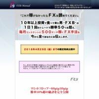 FXB-Manualの口コミと評判