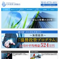 日本投資支援協会の口コミと評判