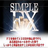 シンプルFX(SIMPLE FX)の口コミと評判