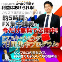 FXスキャルピング7日間集中プログラム