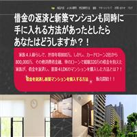 借金を返済して新築マンションを購入する方法