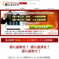 株レオン(株LEON)の口コミと評判