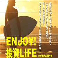 ENJO¥!投資LIFE