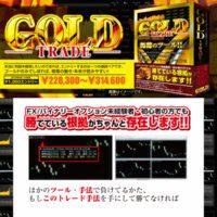 ゴールドトレード(GOLD TRADE)