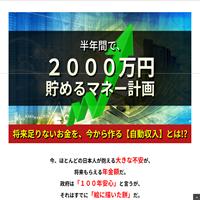 半年で2000万円貯めるマネー計画