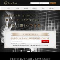 フォーカストレード(Focus Trade)