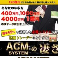 ACMシステム(ACM SYSTEM)の口コミと評判