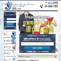 爆騰.comの口コミと評判