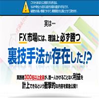FX100%超裏技手法の口コミと評判