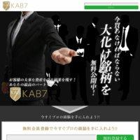KAB7の口コミと評判