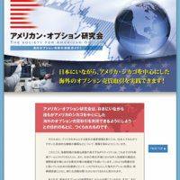 アメリカン・オプション研究会(THE SOCIETY FOR AMERICAN OPTION)