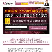 アルティメット(Ultimate)の口コミと評判