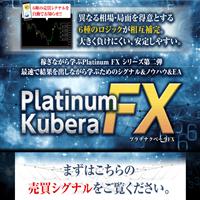 プラチナクベーラFX(Platinum Kubera FX)の口コミと評判