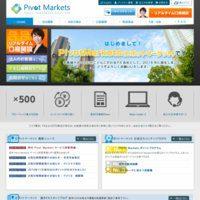ピボットマーケット(Pivot Markets)