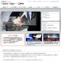 投資戦略研究所アルファエッジ(Alpha Edge)